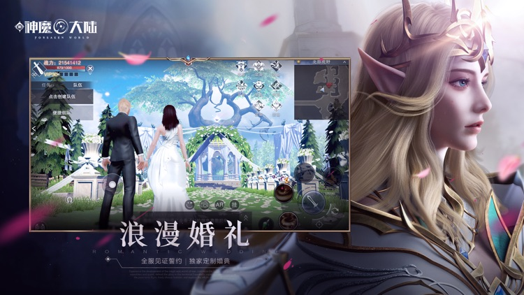 新神魔大陆 screenshot-3