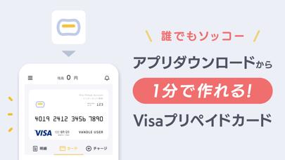 バンドルカード:簡単Visaプリペイドカード、Visaカードのおすすめ画像2