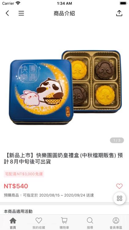 奇華餅家 台灣 screenshot-3