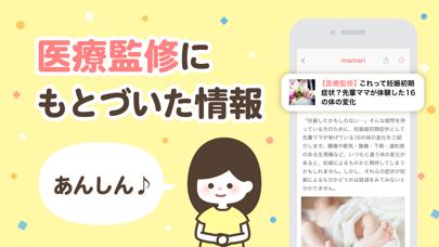 ママリ - 妊娠・出産で悩む女性向けQ&Aアプリ ScreenShot3