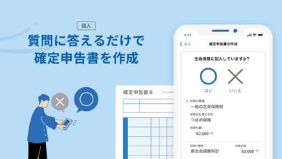 確定申告はfreee会計ソフト 青色申告&白色申告 ScreenShot1