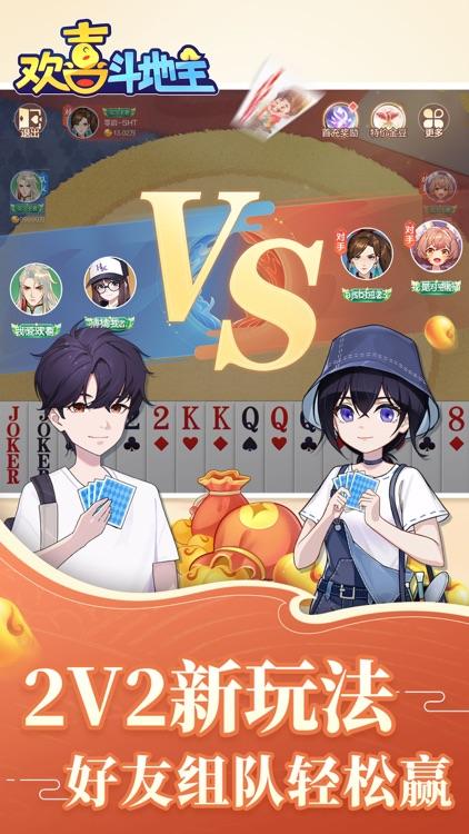 欢喜斗地主-欢乐版斗地主游戏 screenshot-4
