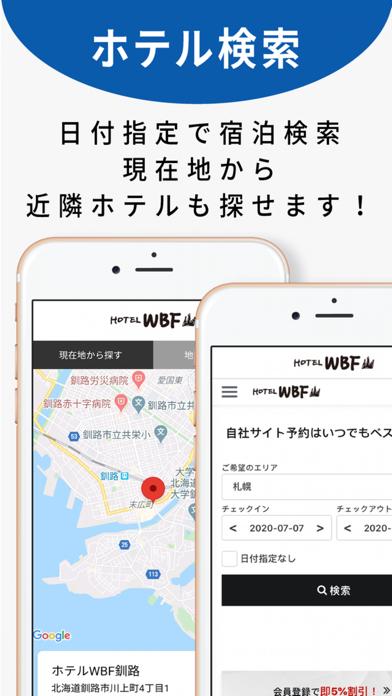 ホテルWBF公式アプリのスクリーンショット4