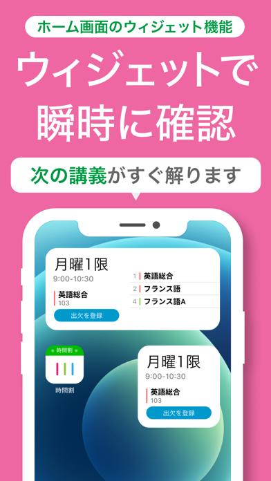 大学生の時間割アプリのおすすめ画像2