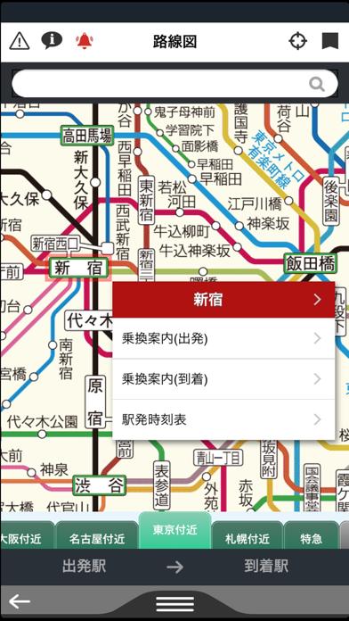 デジタル 東京時刻表 Lite紹介画像1
