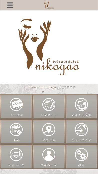 private salon nikogao 公式アプリ紹介画像1