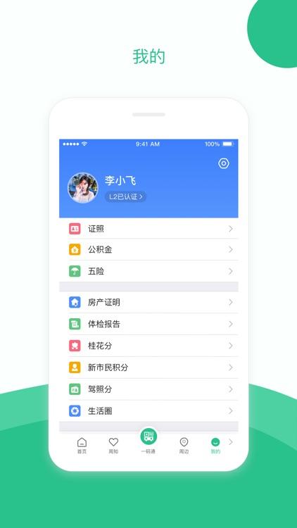 苏周到 screenshot-4