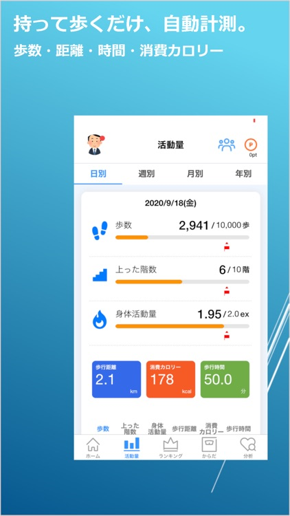 いきいき羅針盤 screenshot-4