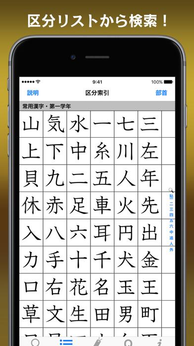 常用漢字筆順辞典 ScreenShot7
