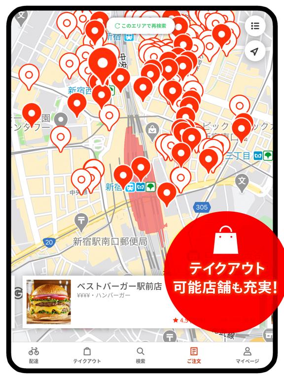 menu(メニュー)デリバリー&テイクアウトアプリのおすすめ画像4