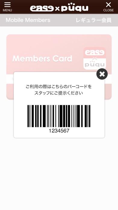 ease×puqu紹介画像4