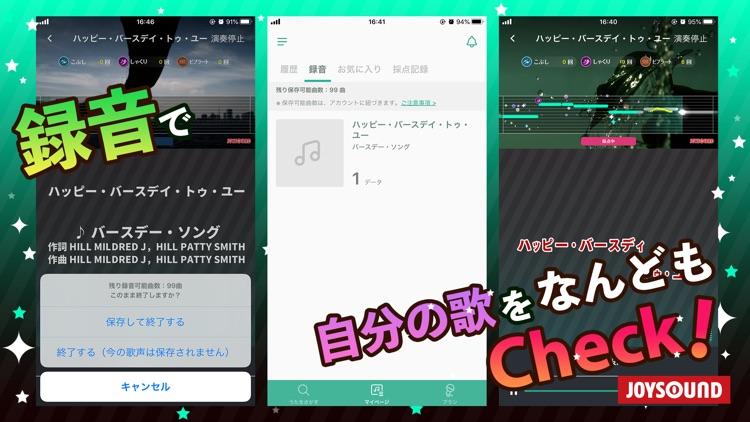 分析採点JOYSOUND-公式カラオケ練習アプリ screenshot-3