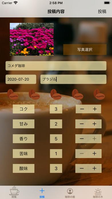 珈琲日記 screenshot 2