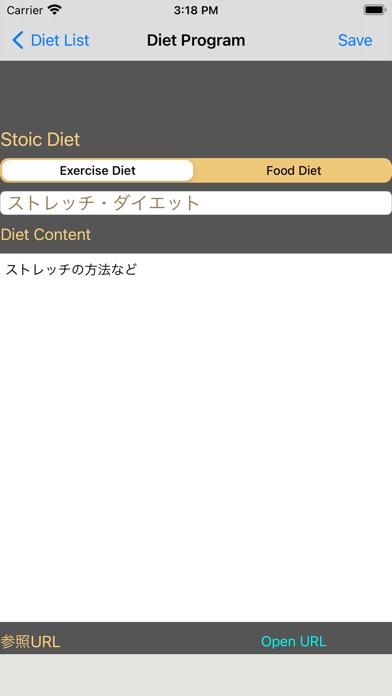 ストイック・ダイエットのおすすめ画像3