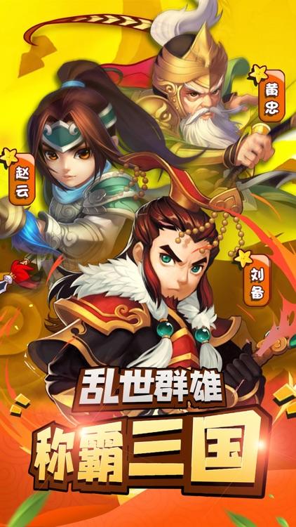 塔防三国志-单机游戏