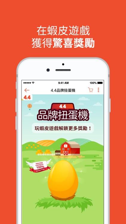 蝦皮購物 4.4 品牌購物節 screenshot-3