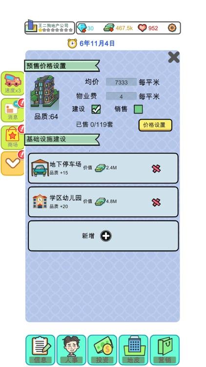 模拟经营:地产大亨 screenshot-3