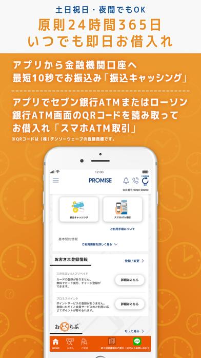 PROMISE プロミス のアプリローン ScreenShot1