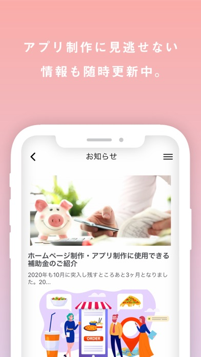 applimo公式アプリ紹介画像3