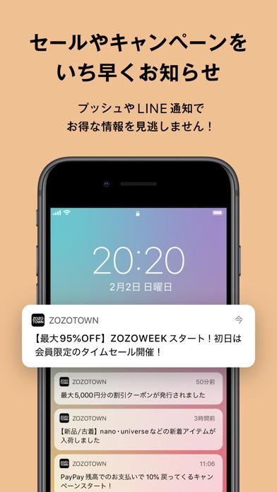 ZOZOTOWN ファッション通販 ScreenShot5