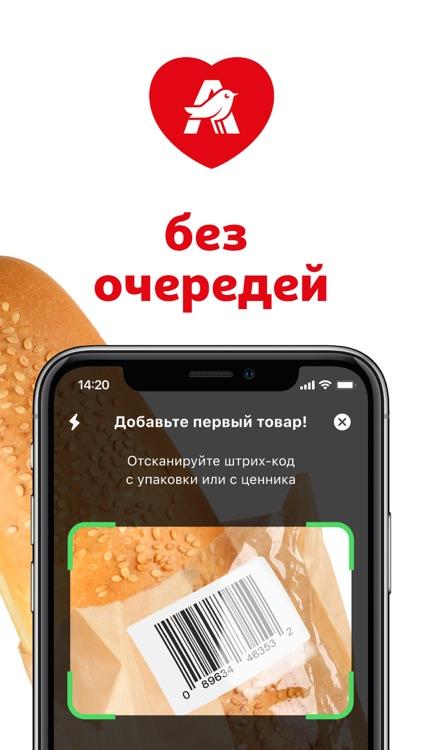 АШАН: доставка продуктов домой screenshot-4