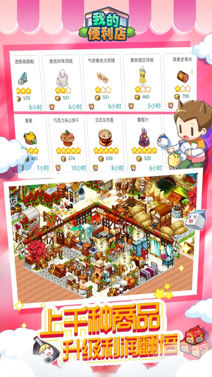我的便利店-模拟经营世界游戏