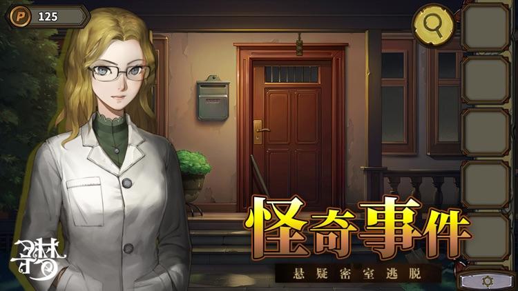 密室逃脱绝境系列10寻梦大作战 - 剧情向解密游戏