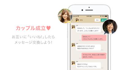 マリッシュ(marrish) 婚活・マッチングアプリのおすすめ画像5