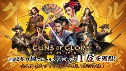 ガンズ・オブ・グローリー(Guns of Glory)のおすすめ画像1