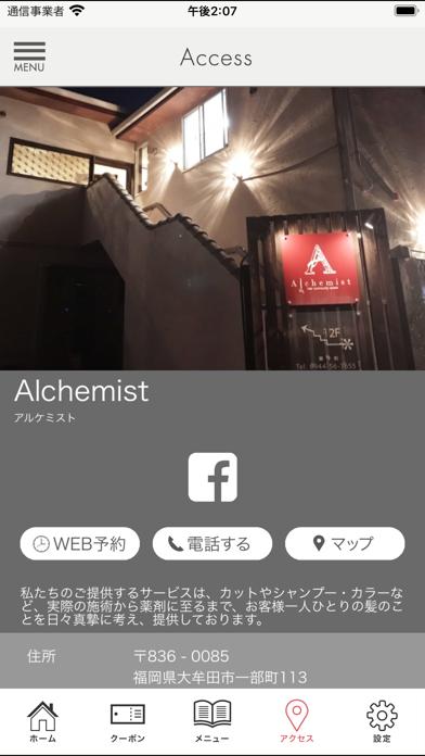 大牟田 美容室 Alchemist アルケミスト紹介画像4