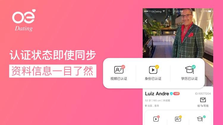 欧亿婚恋-甄选全球优质单身 screenshot-4