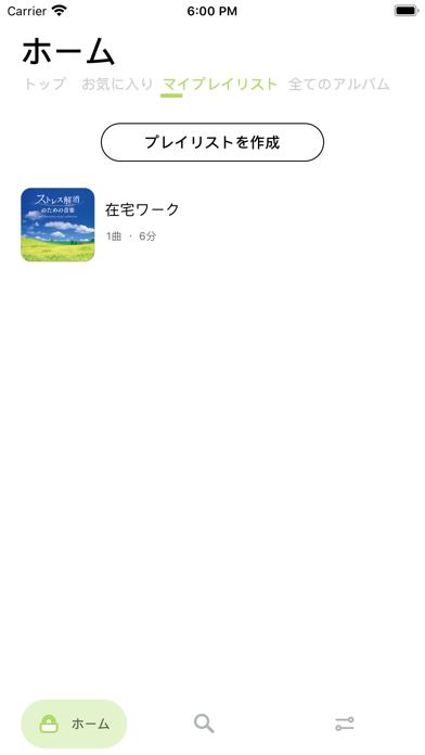 癒しの音楽聞き放題~サウンドサプリのおすすめ画像6