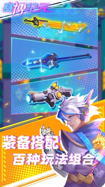 赛博纪元-朋克风格机甲动作手游 screenshot-3