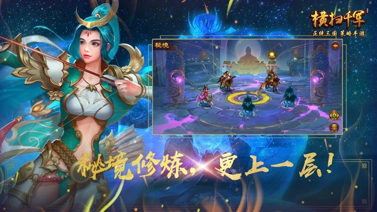 横扫千军-正统三国策略手游 screenshot-3