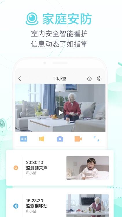 和家亲-让连接更便捷 screenshot-3
