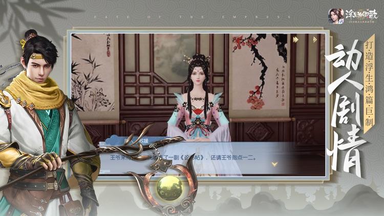 浮生为卿歌 screenshot-6