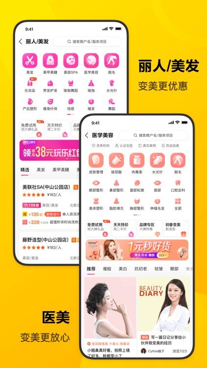 美团-干啥都省钱 screenshot-7
