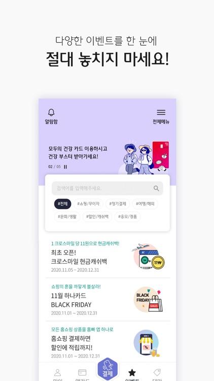 하나원큐 - 하나카드 원큐페이(앱카드) screenshot-4