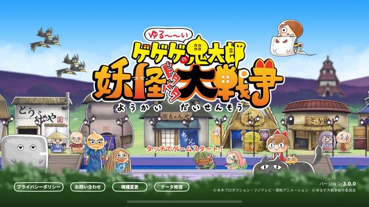 ゆる~いゲゲゲの鬼太郎 妖怪ドタバタ大戦争 screenshot-6