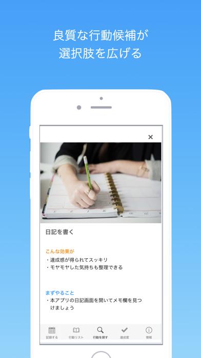 Day Game 行動日記のスクリーンショット4