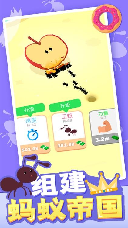 小蚁帝国 screenshot-0