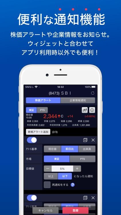 SBI証券 株 アプリ - 株価・投資情報 screenshot-6