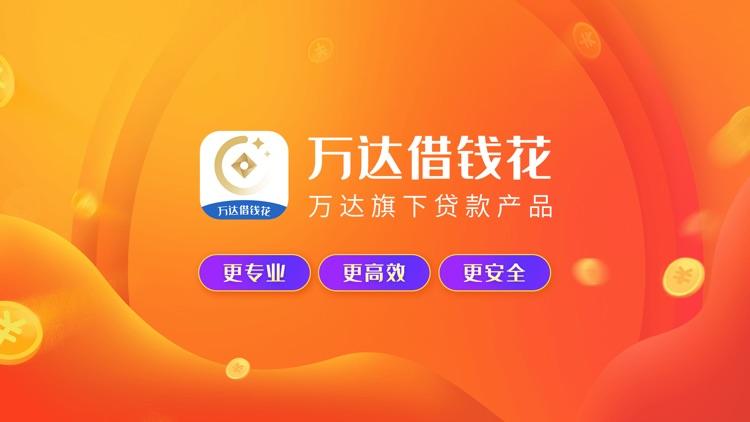 万达普惠借钱花-短期借款贷款平台 screenshot-3