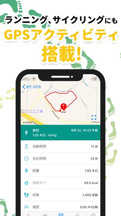 歩数計 Accupedo  シンプル歩数計アプリのおすすめ画像2