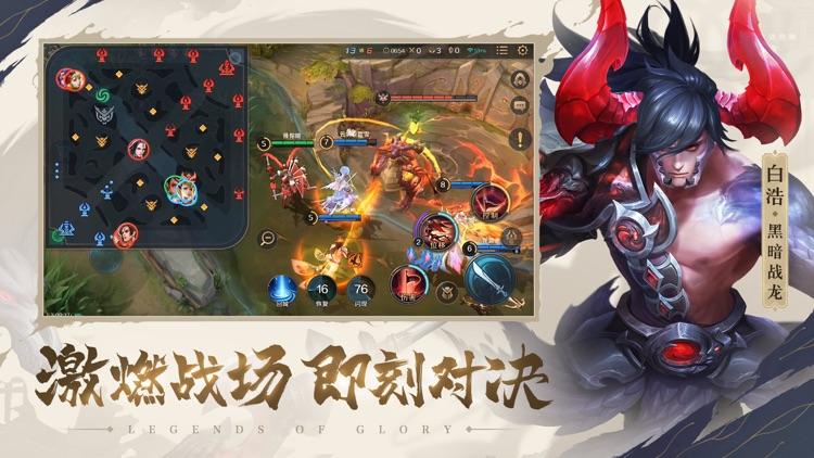 曙光英雄-5V5全民对战手游 screenshot-4