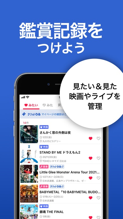 ぴあ screenshot-5