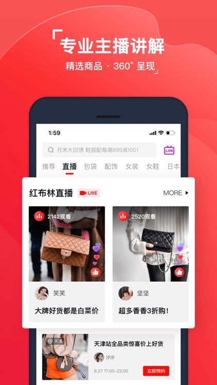 红布林-闲置奢侈品交易平台 screenshot-6