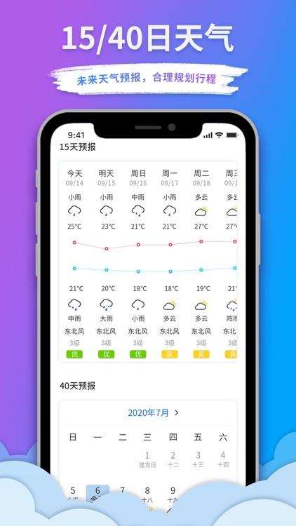 365天气王-每日天气实时精准预报