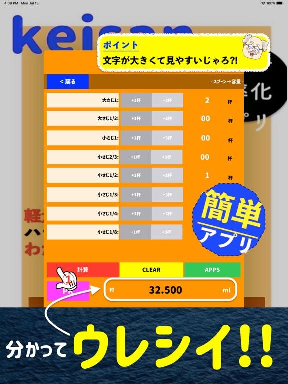 軽量スプーン容量計算 - れしぴ けいさんアプリ - screenshot 9
