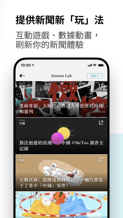 端傳媒:華語深度新聞のおすすめ画像3